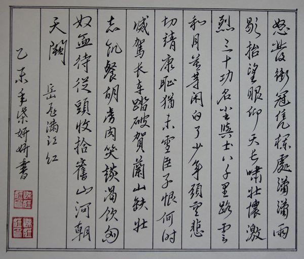 柴妍妍 中国书法艺术家协会会员图片